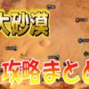 【黒い砂漠モバイル】大砂漠攻略!