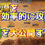 【黒い砂漠モバイル】大砂漠地図(2020/5/1~)版